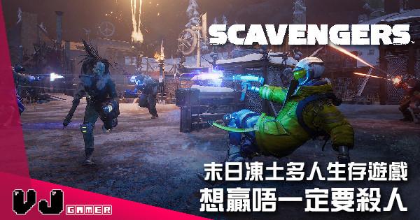 【遊戲介紹】末日凍土多人生存遊戲 《Scavengers》想贏唔一定要殺人