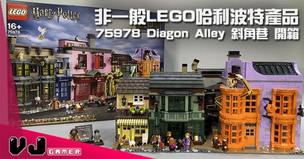 【玩物評測】非一般LEGO哈利波特產品 75978 Diagon Alley 斜角巷 開箱