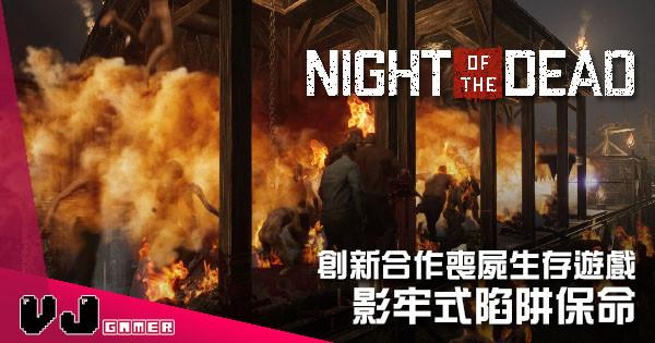 【遊戲介紹】創新合作喪屍生存遊戲 《Night of the Dead》影牢式陷阱保命