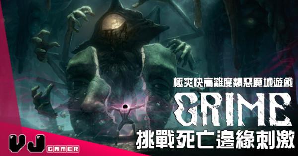 【遊戲介紹】極爽快高難度類惡魔城遊戲《GRIME》挑戰死亡邊緣刺激
