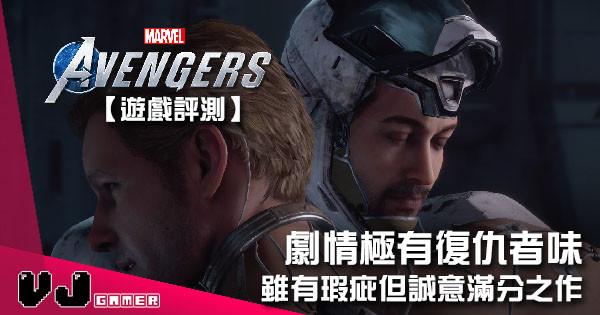 【遊戲評測】劇情極有復仇者味 《Marvel's Avengers》雖有瑕疵但誠意滿分之作