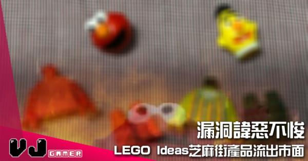 【LEGO快訊】漏洞諱惡不悛 LEGO Ideas芝麻街產品流出市面