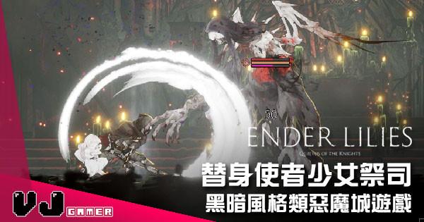 【遊戲介紹】 替身使者少女祭司 《Ender Lilies: Quietus of the Knights》黑暗風格類惡魔城遊戲