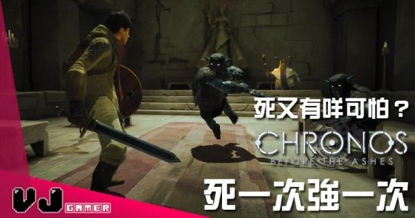 【遊戲介紹】死又有咩可怕?《Chronos: Before the Ashes》死一次強一次