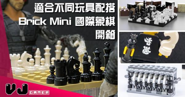 【玩物評測】適合不同玩具配搭 Brick Mini 國際象棋 開箱