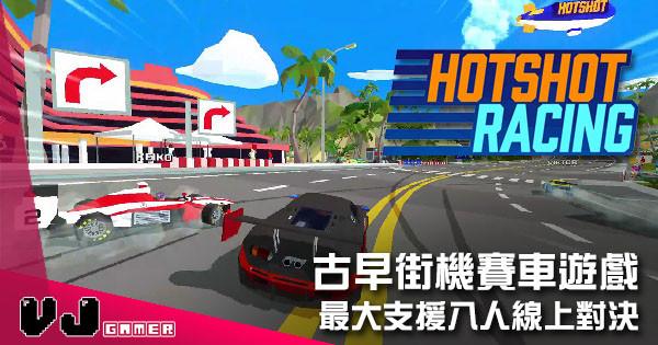 【遊戲介紹】古早街機賽車遊戲 《Hotshot Racing》最大支援八人線上對決