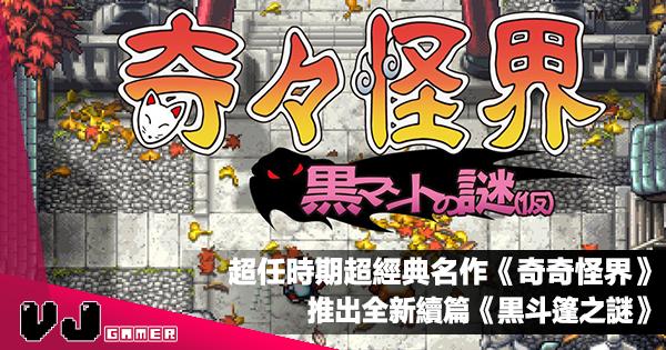 【遊戲新聞】超任時期超經典名作《奇奇怪界》推出全新續篇《黒斗篷之謎》