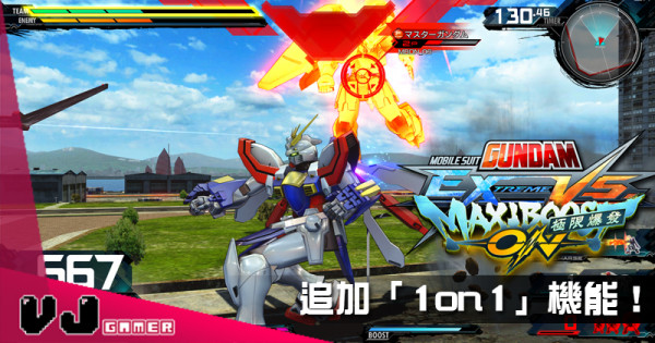 【PR】《MOBILE SUIT GUNDAM EXTREME VS. 極限爆發》追加「1on1」機能!
