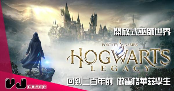 【遊戲新聞】開放式巫師世界《Hogwarts Legacy》回到二百年前 做霍格華茲學生