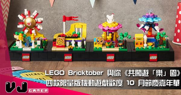 【PR】LEGO Bricktober 與你《共闖遊「樂」園》  四款限量版機動遊戲歡度 10 月節慶嘉年華