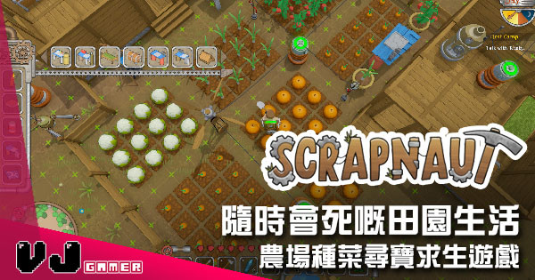 【遊戲介紹】農場種菜尋寶求生遊戲 《Scrapnaut》隨時會死嘅田園生活