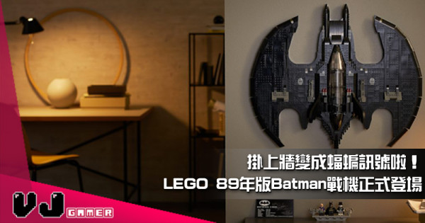 【LEGO快訊】掛上牆變成蝠蝙訊號啦!LEGO 89年版Batman戰機正式登場