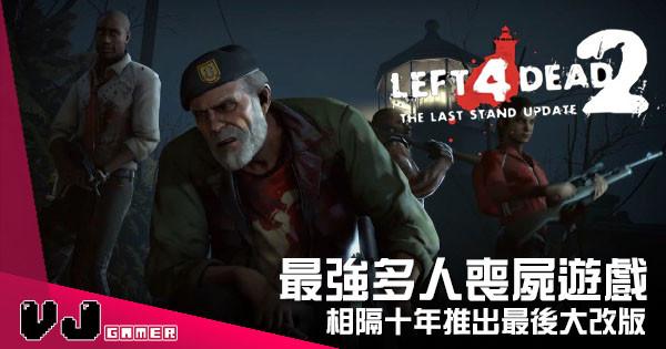 【遊戲新聞】最強多人喪屍遊戲 《Left 4 Dead 2》相隔十年推出最後大改版