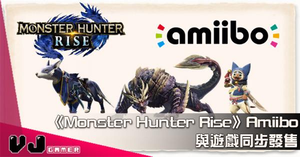 【玩物快訊】《Monster Hunter Rise》Amiibo 與遊戲同步發售