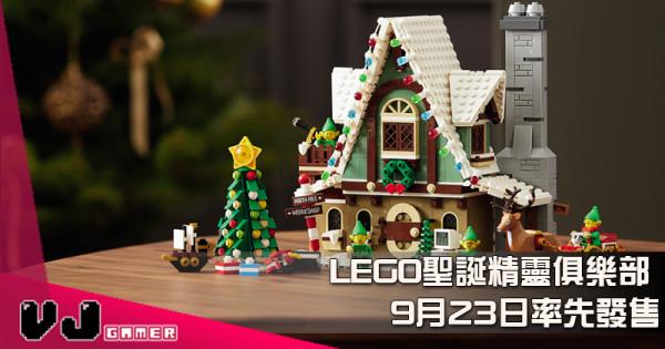 【LEGO快訊】聖誕精靈俱樂部 9月23日率先發售