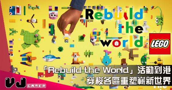 【PR】「Rebuild the World」活動到港 穿梭香港各區以創意「顆」拍LEGO重塑嶄新世界