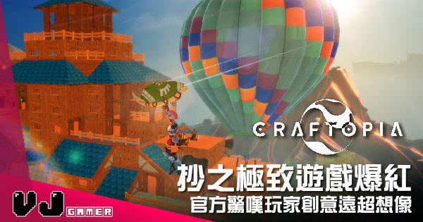 【遊戲新聞】「抄之極致」遊戲爆紅 《Craftopia》官方驚嘆玩家創意遠超想像