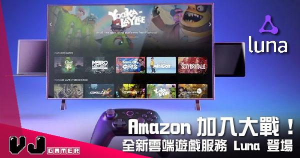 【遊戲新聞】Amazon 加入大戰! 全新雲端遊戲服務 Luna 登場
