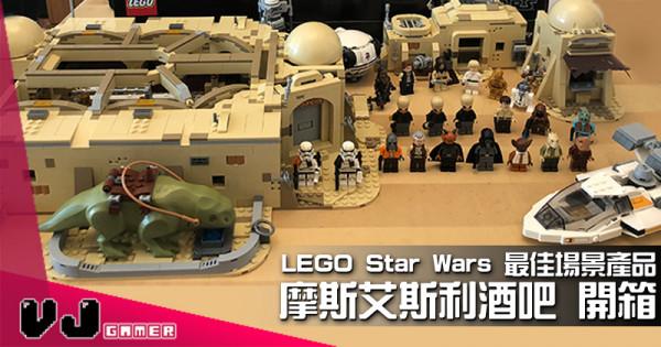 【玩物評測】LEGO Star Wars 最佳場景產品 摩斯艾斯利酒吧 開箱