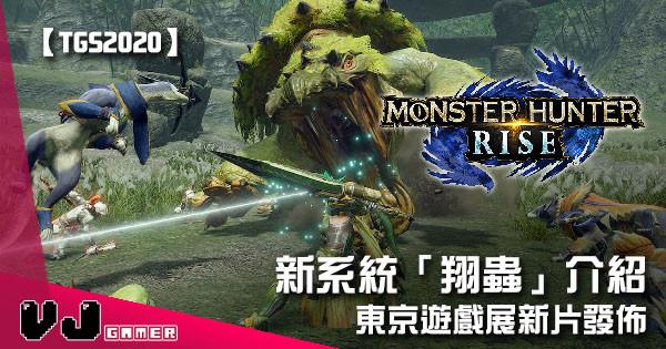 【TGS 2020】東京遊戲展新片發佈 《Monster Hunter Rise》新系統「翔蟲」介紹