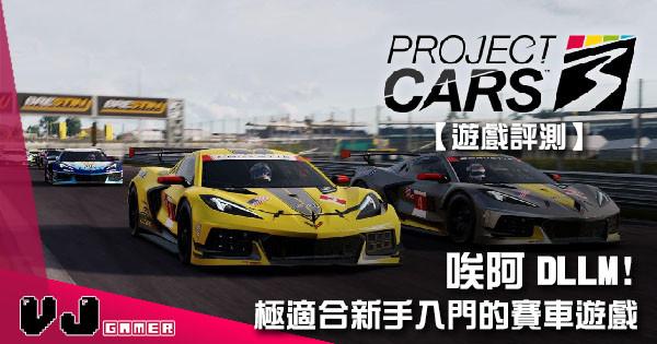 【遊戲評測】唉阿DLLM 《Project Cars 3》極適合新手入門的賽車遊戲