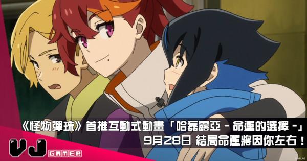 【PR】《怪物彈珠》首推互動式動畫「哈磊露亞 – 命運的選擇 -」 9月28日 結局命運將因你左右!