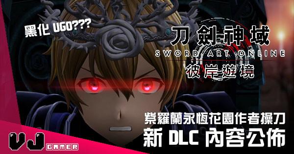 【PR】紫羅蘭永恆花園作者操刀 《刀劍神域 彼岸遊境》新 DLC 內容公佈