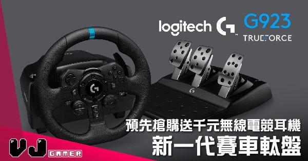 【硬件週邊】Logitech G923 新一代賽車軚盤 預先搶購送千元無線電競耳機