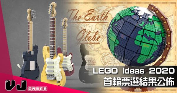 【LEGO快訊】LEGO Ideas 2020 首輪票選結果公佈