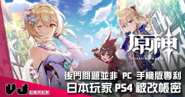 【遊戲新聞】後門問題並非 PC 手機版專利 《原神》日本玩家 PS4 被改帳密