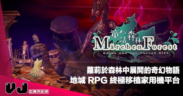 【PR】蘿莉於森林中展開的奇幻物語《童話森林 Marchen Forest》地城 RPG 終極移植家用機平台