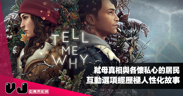 【遊戲介紹】弒母真相與各懷私心的居民《Tell Me Why》互動選項經歷極人性化故事