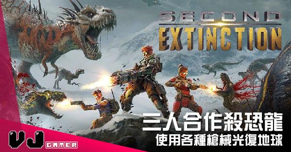 【遊戲新聞】三人合作殺恐龍 《Second Extinction》使用各種槍械光復地球