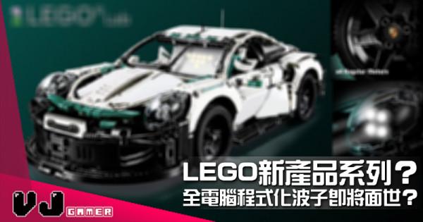 【LEGO快訊】LEGO新產品系列?全電腦程式化波子即將面世?
