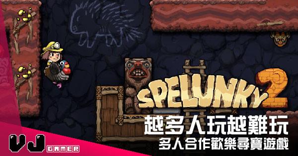 【遊戲介紹】越多人玩越難玩 《Spelunky 2》多人合作歡樂尋寶遊戲