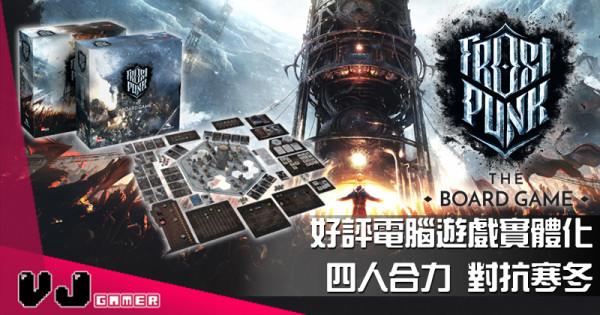 【玩物快訊】好評電腦遊戲實體化《Frostpunk: The Board Game》四人合力 對抗寒冬