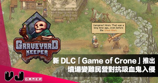 【遊戲新聞】《Graveyard Keeper》新 DLC「Game of Crone」推出!墳場變難民營對抗吸血鬼入侵