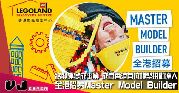 【PR】將興趣變成事業 成為香港首位模型拼砌達人 香港樂高探索中心現正招募 Master Model Builder
