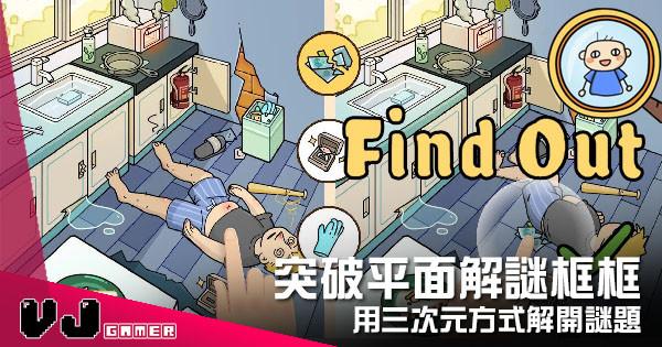 【遊戲介紹】突破平面解謎框框 《Find Out》用三次元方式解開謎題