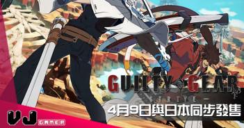【PR】《Guilty Gear -Strive-》繁體中文版 4月9日與日本同步發售