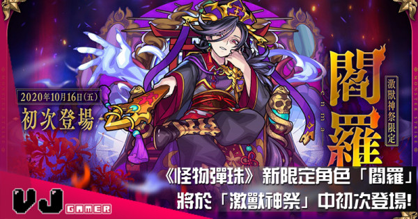 【PR】《怪物彈珠》新限定角色「閻羅」 將於「激獸神祭」中初次登場!