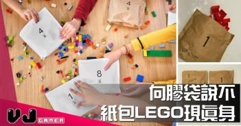 【LEGO快訊】向膠袋說不 紙包LEGO現真身