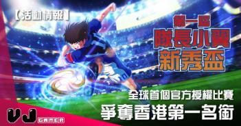【活動情報】全球首個官方授權比賽 《隊長小翼新秀盃》爭奪香港第一名銜