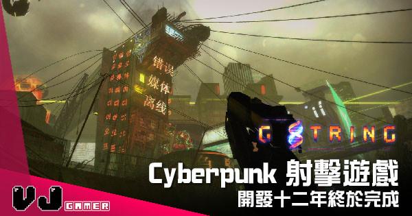 【遊戲介紹】Cyberpunk 射擊遊戲 《G String》開發 12 年終於完成