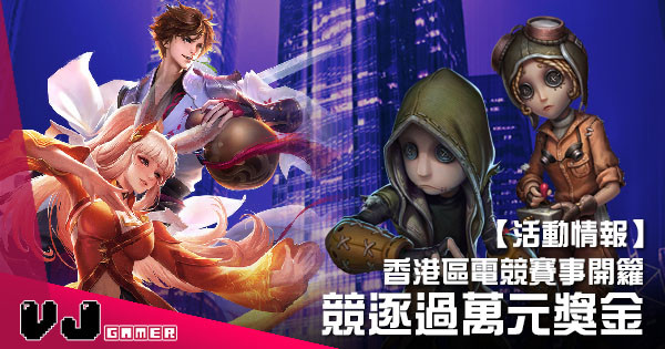 【活動情報】香港區電競賽事開籮 競逐過萬元獎金