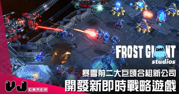 【遊戲新聞】暴雪前二大巨頭合組新公司 開發新即時戰略遊戲