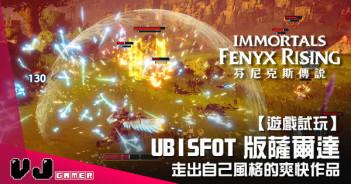 受保護的內容: 【遊戲試玩】Ubisoft 版薩爾達 《芬尼克斯傳說》走出自己風格的爽快作品