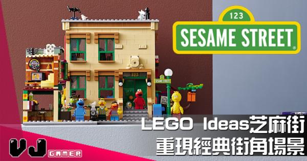 【LEGO快訊】LEGO Ideas芝麻街 重現經典街角場景