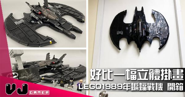 【玩物評測】好比一幅立體掛畫 LEGO1989年蝙蝠戰機 開箱