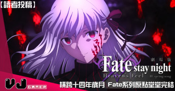 【讀者投稿】《Fate/stay night Heaven's Feel III. spring song》橫跨十四年歲月 Fate系列原點堂堂完結